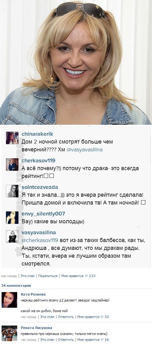 Василина Михайловская «сбила спесь» Андрею Черкасову