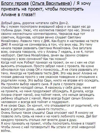 Ольга Васильевна требует встречи с Алианой Устиненко