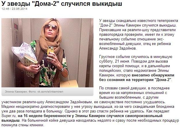 У Элины Карякиной был выкидыш