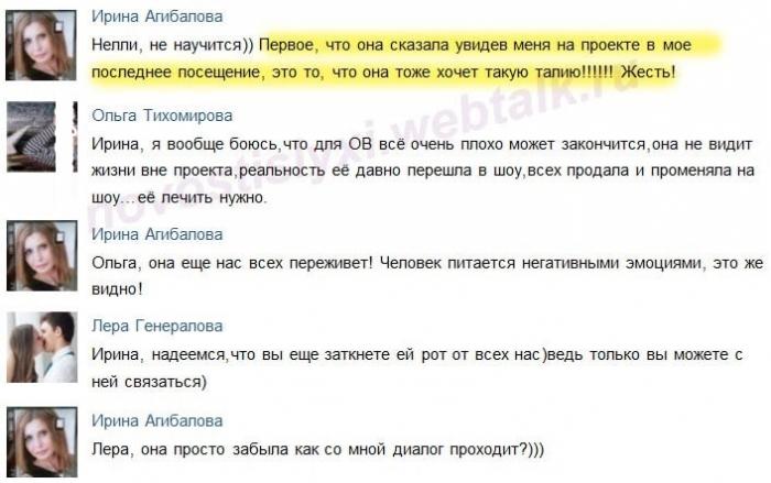 Ирину Александровну шокировали первые слова Ольги Васильевны