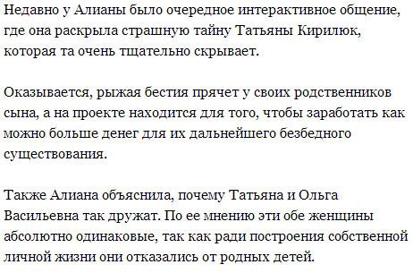 Алиана Устиненко раскрыла тайну Татьяны Кирилюк
