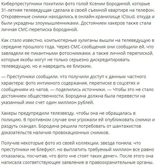 Хакеры опубликовали интимные фото Ксении Бородиной