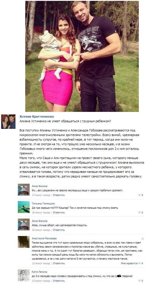 Алиана Устиненко не умеет обращаться с новорождённым сыном
