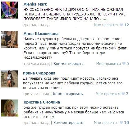 Алиана Устиненко перестала кормить сына