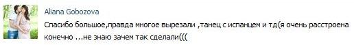 Недовольная Алиана Устиненко рассказала что вырезали из эфира