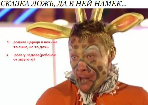 Задойнов намекнул что Карякина беременна не от него