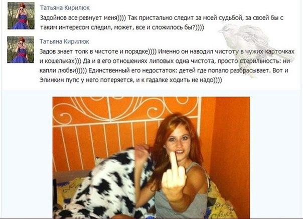 Татьяна Кирилюк прошлась по Александру Задойнову