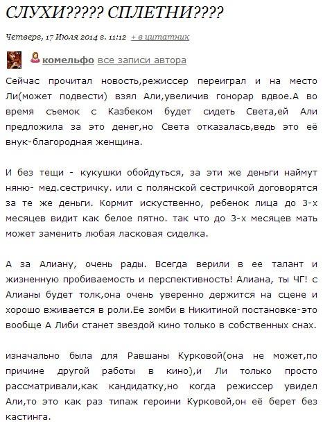 Алиана Устиненко подставила Либерж Кпадону