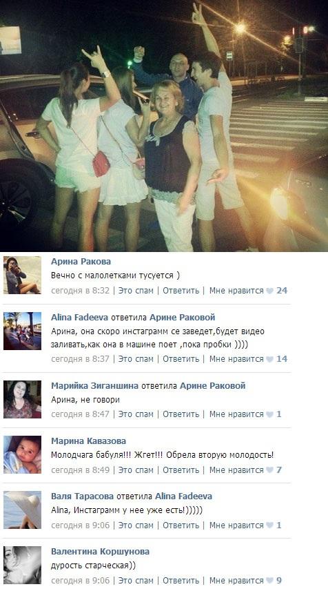 Ольга Васильевна тусила всю ночь с молодежью
