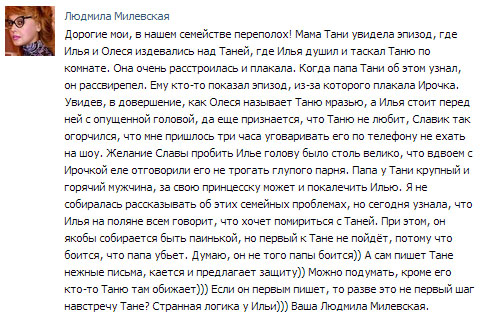 Отец Татьяны Кирилюк пообещал пробить голову Илье Григоренко