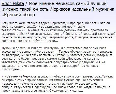 Андрея Черкасова назвали самым достойным победы в конкурсе Человек года 2014