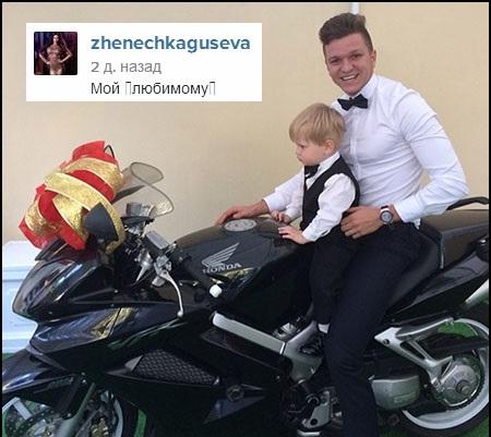 Евгения Феофилактова сделала дорогой подарок мужу