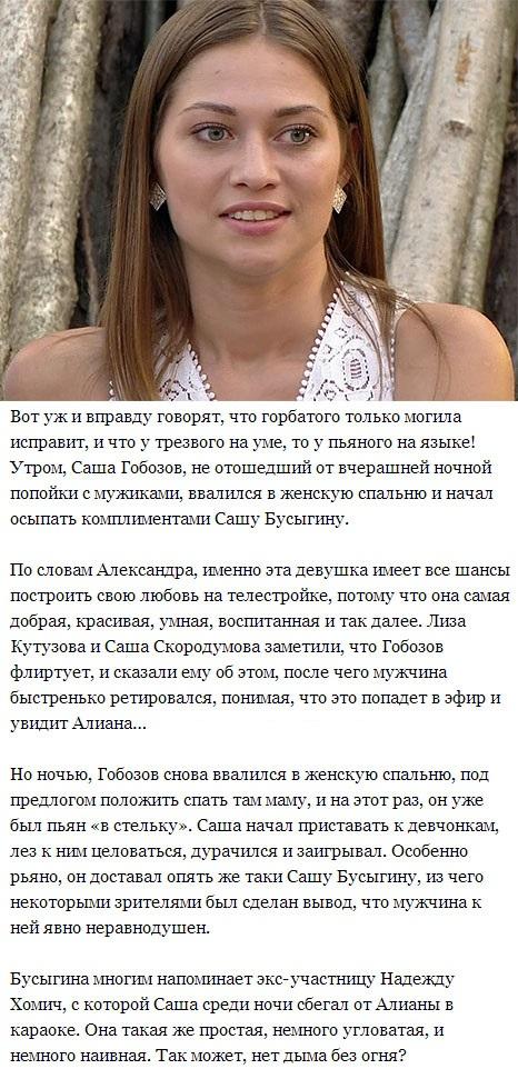 Александр Гобозов положил глаз на Александру Бусыгину