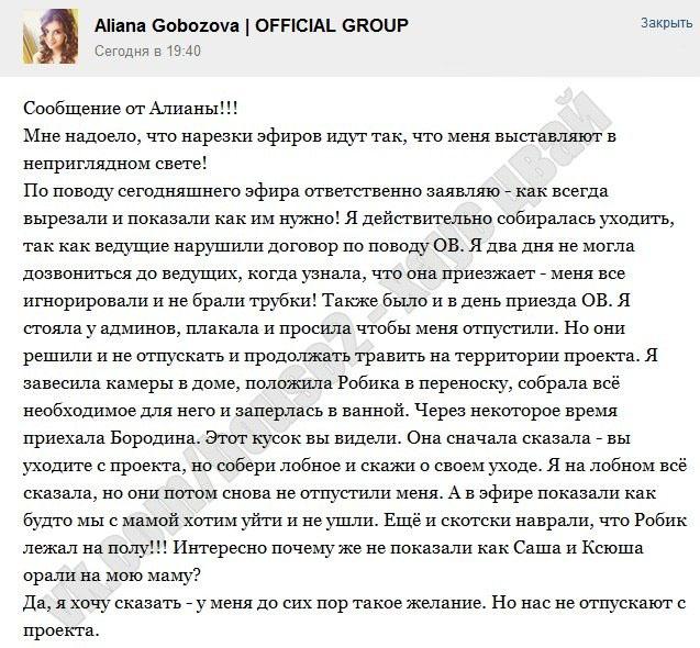 Как организаторы держали в заложниках Светлану Михайловну, Алиану и Роберта