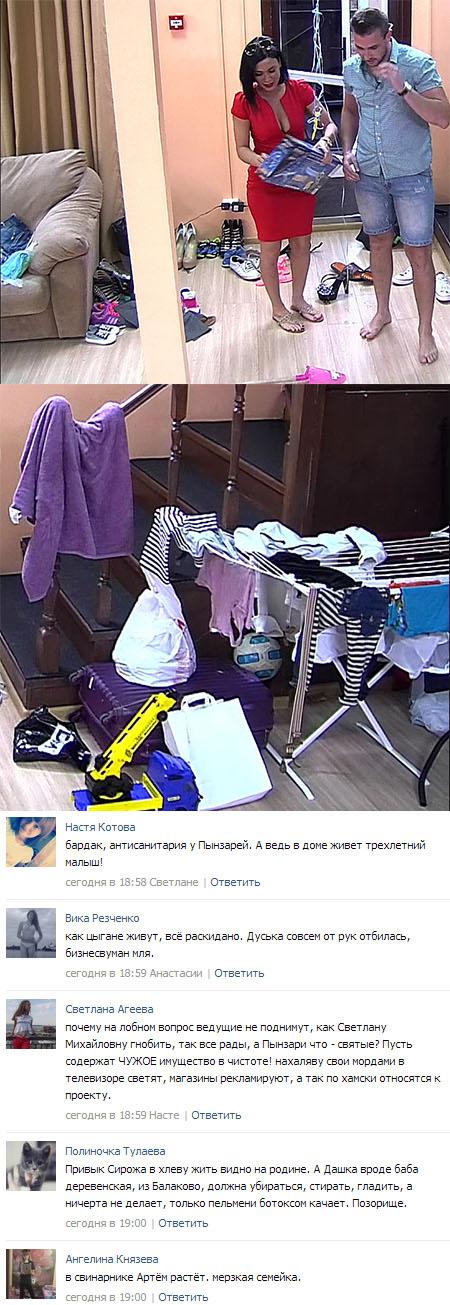 Сергей и Дарья Пынзарь превратили свой дом в свинарник.