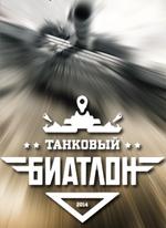 Танковый биатлон 2014 (3-й выпуск / эфир 11.08.2014) смотреть онлайн