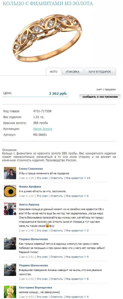 Ольга Васильевна подарила дешёвое кольцо Алиане Устиненко