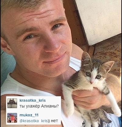 Футболист Дмитрий прокомментировал отношения с Алианой Устиненко