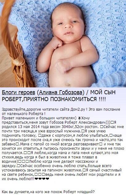 Алиана Устиненко не знает на кого похож её сын на этом фото