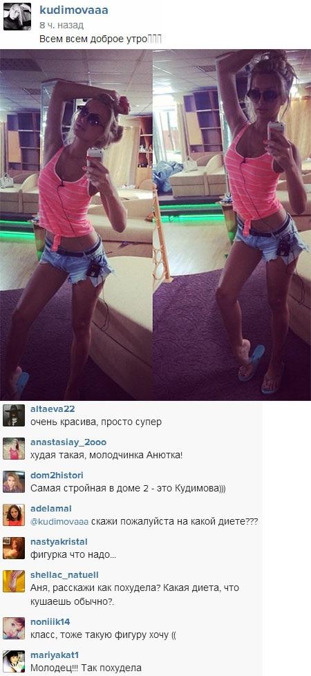 Анна Кудимова продолжает худеть