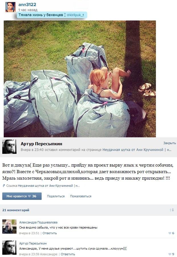 Анне Кручининой досталось за неудачную шутку о Татьяне Кирилюк
