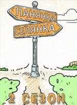 Панянка селянка 2 сезон (4-й выпуск / эфир 28.08.2014) смотреть онлайн