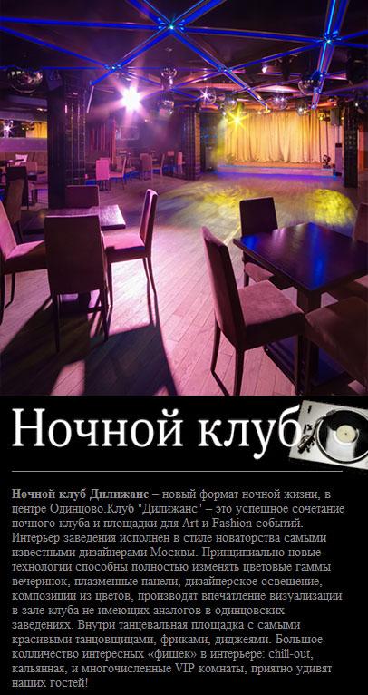 Алиана Устиненко устроилась работать в ночной клуб