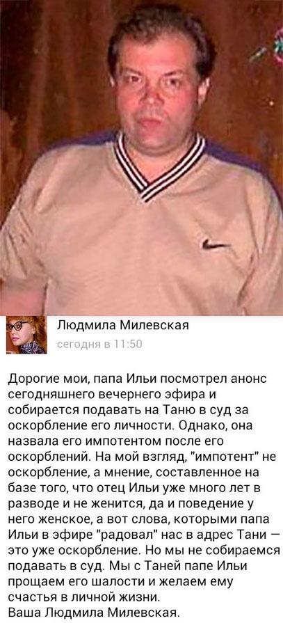 Отец Ильи Григоренко подаёт в суд на Татьяну Кирилюк