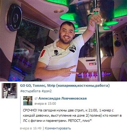 Александр Гобозов отметил день рождения с двумя стриптизёршами