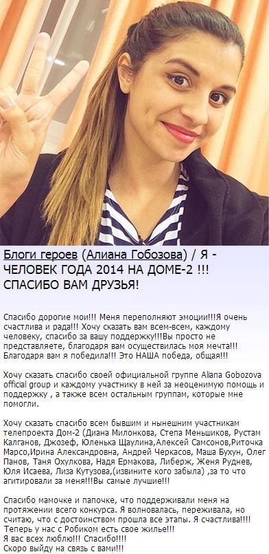 Алиана Устиненко получила титул Человек года 2014
