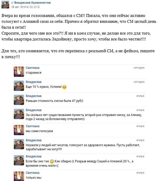 Алиану Гобозову дисквалифицируют из-за длинного языка Светланы Михайловны