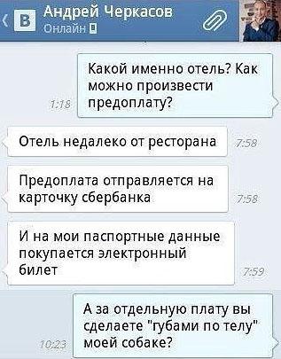 Андрея Черкасова унизили в социальных сетях