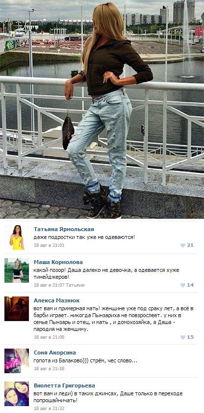 Даже подростки не одеваются как Дарья Пынзарь