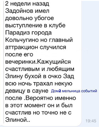 Слухи об измене Александра Задойнова в сауне