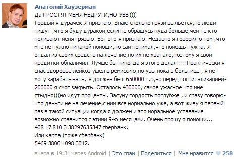 Больной раком Анатолий Денеко просит о помощи