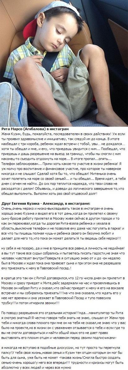 Маргарита Агибалова и Евгений Кузин не могут поделить Митю