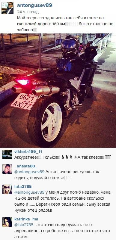 Антон Гусев рискнул своей жизнью ради нескольких минут удовольствия