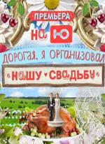 Дорогая, я организовал нашу свадьбу (10-й выпуск / эфир 27.08.2014) смотреть онлайн