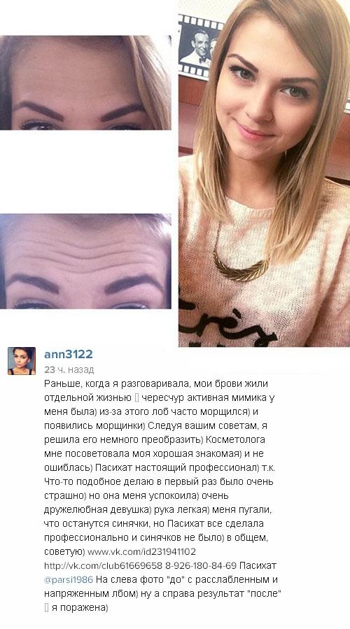 Анна Кручинина вплотную занялась своей внешностью