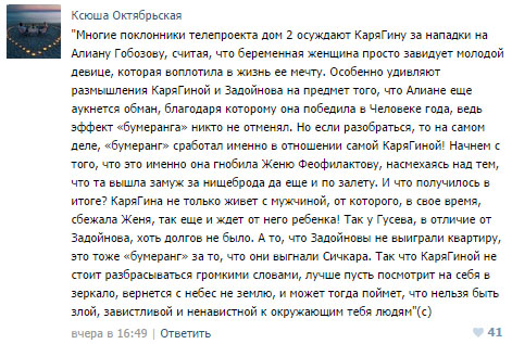 Элине Карякиной отомстили за Сергея Сичкара и Евгению Феофилактову
