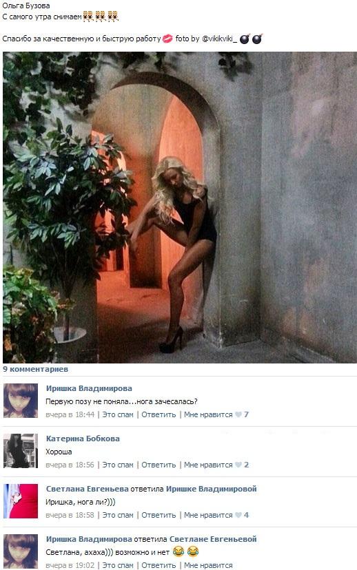 Позу Ольги Бузовой высмеяли в социальных сетях