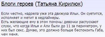 У Алианы Устиненко был секс с Ильёй Григоренко