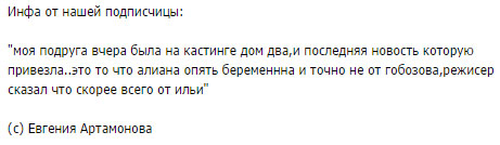 Режиссёр проекта рассказал о второй беременности Алианы Устиненко