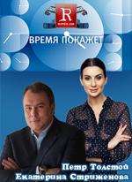 Время покажет с Петром Толстым 25.12.2018 смотреть онлайн