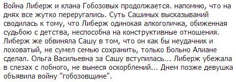 Александр Гобозов и Ольга Васильевна довели Либерж Кпадону