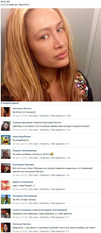 В интернете высмеяли фото Алёны Ашмариной без макияжа