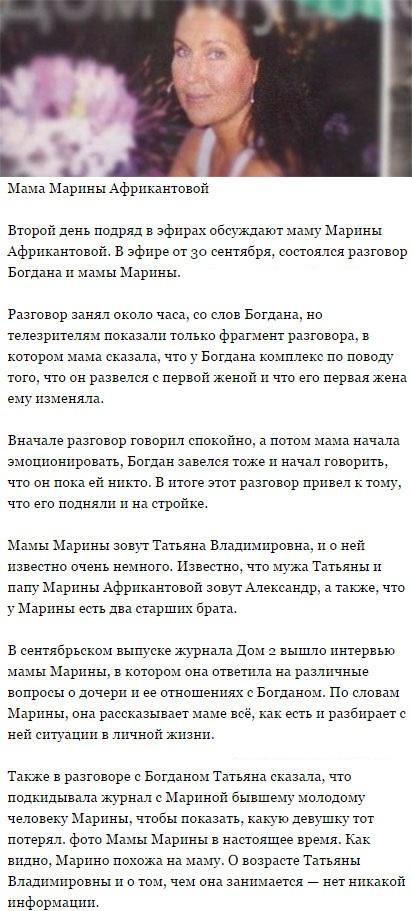 Мама Марины Африкантовой отчитала Богдана Ленчука