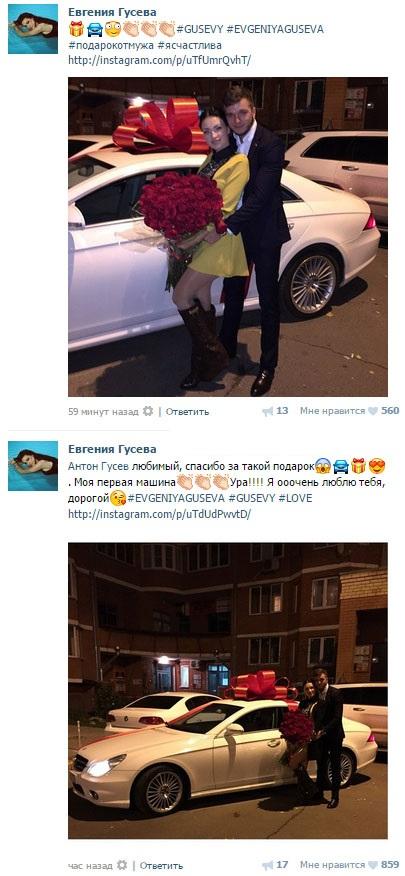 Антон Гусев подарил Евгении Феофилактовой роскошный автомобиль