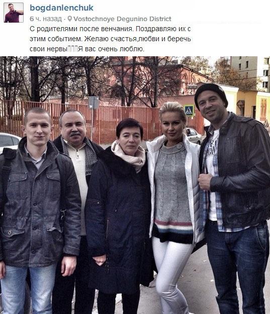 Богдан Ленчук познакомил Марину Африкантову с родителями