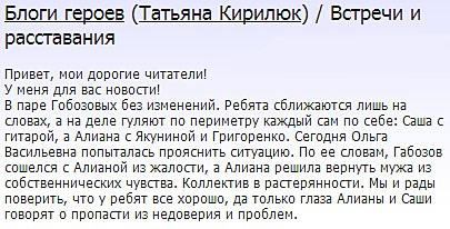 Вся правда о воссоединении Александнра Гобозова с Алианой Устиненко